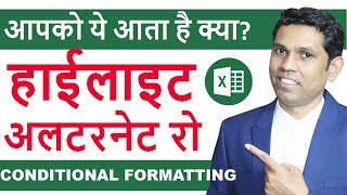 Excel Tricks to Highlight alternating rows and columns || Excel Tips and Tricks in Hindi