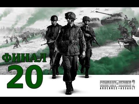Прохождение Company Of Heroes 2: Наступлениев Арденнах #20 - Переход рубежа [Линия Зигфрида]-[ФИНАЛ]