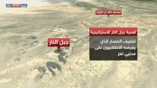 تعرف على الأهمية الاستراتيجية للسيطرة على جبل النار في اليمن