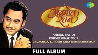 Anmol Ratan | अनमोल रतन | Kishore Kumar Vol 1 | Ghunghroo Ki Tarah Bajta Hi Raha Hun Main | Nonstop
