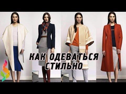 мода 2018 г фото