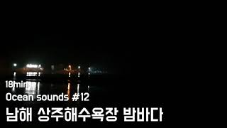 Ocean sounds #12. 남해 상주해수욕장 밤바…