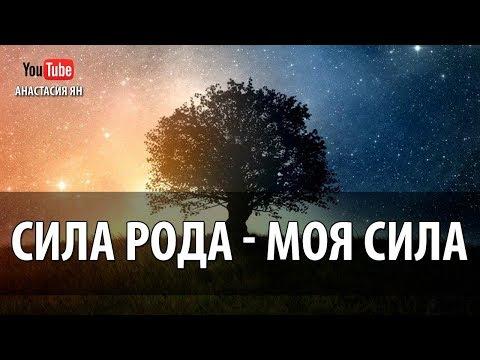 Сила Рода - Моя Сила Медитация Для Очищения И Гармонизации Родового Древа