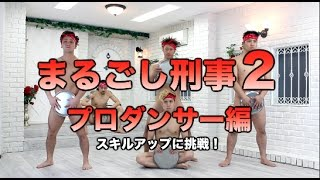 【ISOPP/イソップ•ブレイクダンス】アキラ100パーセント踊ってみたパート2【GOODmen】 thumbnail