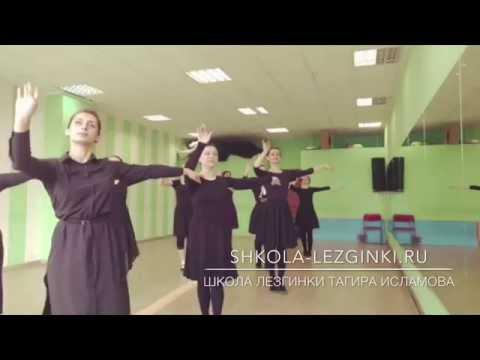 Танец лезгинка для девушек учиться школа