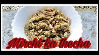 Hari Mirchi Ka Thecha Recipe | Mirchi Ka Thecha | Ghare