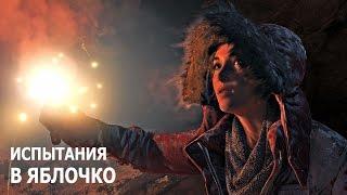 Rise of the Tomb Raider - Испытания - Геотермальная долина - В яблочко