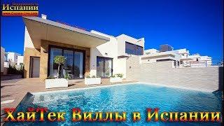 Недвижимость в Испании в Сан Мигель де Салинас, Хайтек Виллы с бассейном в Испании(, 2017-09-15T13:20:37.000Z)