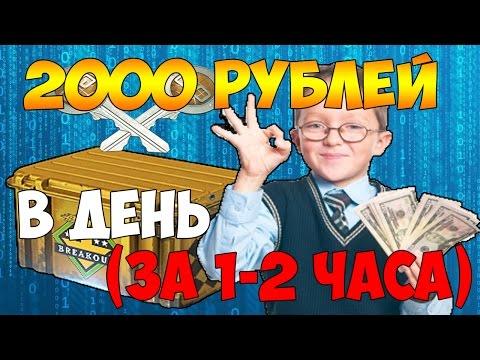 Как заработать 2000 рублей в день! Заработок в интернете.  Зарабатывать 2000 рублей за 1-2 часа