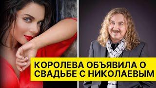 Королева объявила о свадьбе с Николаевым НОВОСТИ ШОУ БИЗНЕСА