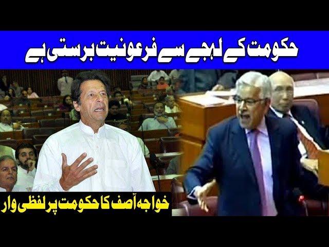 Khawaja Asif Lashes Out On Imran Khan | 17 October 2018 | Dunya News