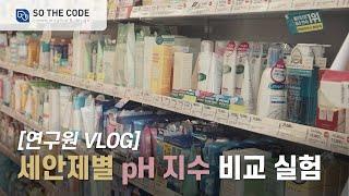 [Vlog] 세안제별 pH 비교 ☘️ 약산성 폼클렌징 …