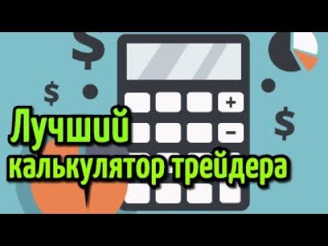 Калькулятор трейдера онлайн / Станислав Станишевский