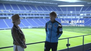 lecca / My measure (ガンバ大阪/サッカー日本代表・宇佐美貴史 INTERVIEW VER.)  from BEST ALBUM『BEST POSITIVE』