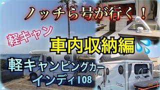 今回は車内収納の動画になります☆ ツイッター等で、狭い軽スペースの車...