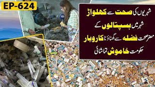 Business Of Recycling Of Hazardous Hospital Waste | Top Story | Lahore News HD