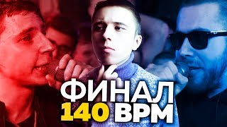 ФИНАЛ 140 BPM CUP: VIBEHUNTER vs ШУММ — Кто победил?