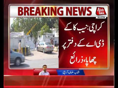 Karachi NAB Raids on KDA Office