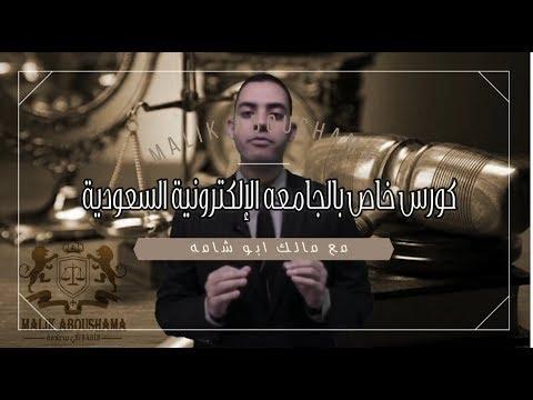 احكام العقد الجامعه الإلكترونية السعودية