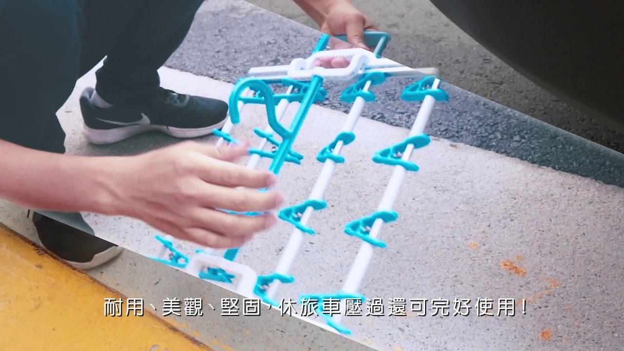 衣秒收 中文產品介紹動畫 (TEST) - YouTube