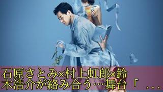 石原さとみ×村上虹郎×鈴木浩介が絡み合う…舞台「密やかな結晶」ビジュア...