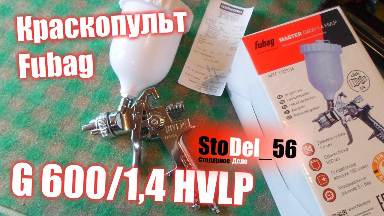 Fubag G600 1 4 Hvlp краскопульт для начинающих