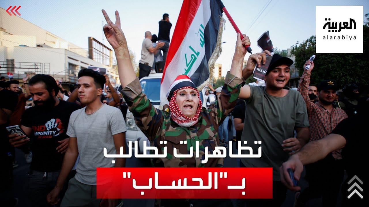 تظاهرات في العراق تطالب بالقصاص للمتظاهرين الذين اغتيلوا  - 20:54-2021 / 7 / 19