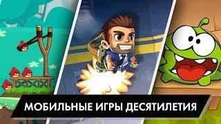 Эволюция мобильных игр –ЛУЧШИЕ ИГРЫ ДЕСЯТИЛЕТИЯ (2010 – 2019)