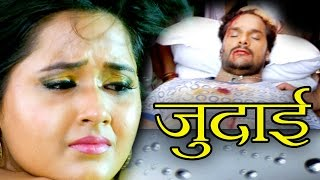vuclip HD जुदाई खेसारी के ॥ Dabang Aashiq - Full Video Song || Bhojpuri Sad Songs New 2016
