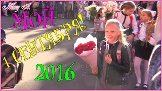 Мой 1 сентября 2016 | BACK TO SCHOOL-2016!