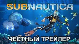 Честный трейлер — «Subnautica» / Honest Game Trailers - Subnautica [rus]