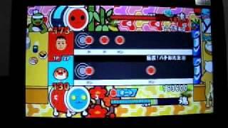 太鼓の達人Wii2 風雲!バチお先生(裏譜面)(かんたん・ふつう)