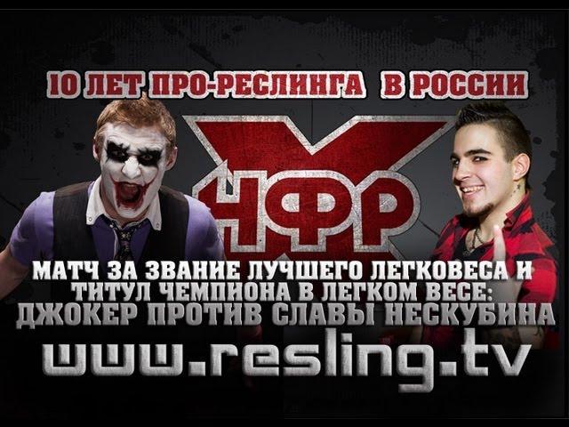 НФР: Юбилейный Чемпионат: Нескубин против Джокера