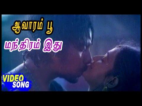 Aavarampoo Movie Songs   Mandhiram idhu Video Song with Lyrics   Vineeth   Nandhini   Ilayaraja