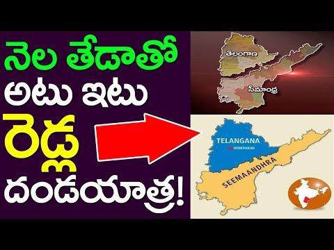 నెల తేడాతో అటు ఇటు రెడ్ల దండయాత్ర! | Revanth Reddy | Jagan Padayatra | Andhra | Telangana | Taja30