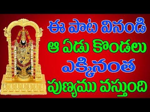 Ghantasala Lord Venkateswara Songs | Namo Venkatesa | Yedukondala Swamy Ekkadunnavayya |jayasindoor
