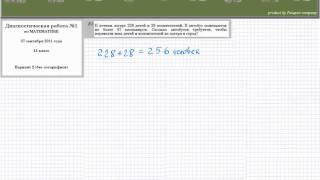 Арифметическая задача про автобусы(, 2011-10-01T08:55:17.000Z)