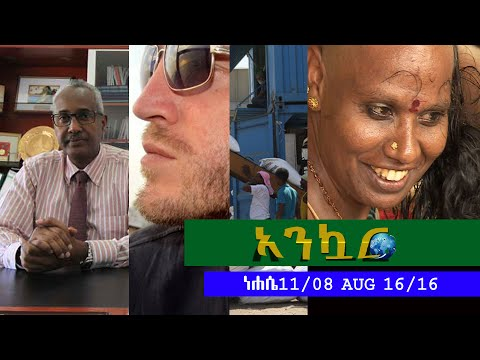 Ethiopia - Ankuar : አንኳር - Ethiopian Daily News Digest | August 16, 2016