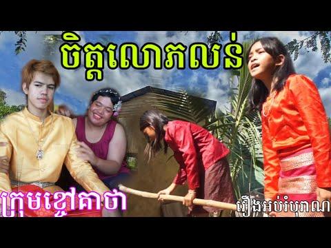 រឿងចិត្តលោភលន់ - Education Movie Khmer 2020 | រឿងអប់រំបែបបុរាណ New Comedy From Khchao Keatha