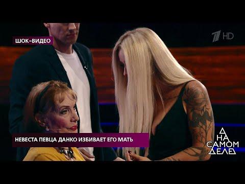 Невеста певца Данко избивает его мать. На самом деле. Самые драматичные моменты выпуска от 24.08.202