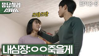 Reply1988 Park Bo-gum, smile as basis, patting at bonus to