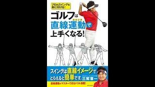 【紹介】ゴルフは直線運動スイングで上手くなる! (三觜 喜一)
