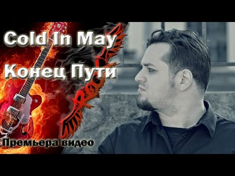 Клип Cold in May - Конец Пути