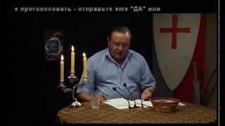 Тайны Тамплиеров (2009)