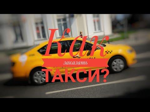 """Инструкция """"как правильно заказывать Яндекс такси через приложение"""""""