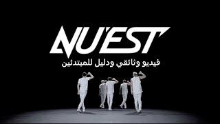 NU'EST - فيلم وثائقي ودليل للمبتدئين