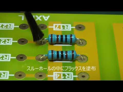 リード型(アキシャル)抵抗のはんだ付けお手本(体験用基板を使用)効果音