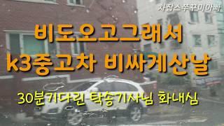 K3중고차 매매 중랑중고차 구리중고차 판매