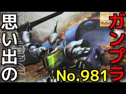 981 聖戦士ダンバイン  1/35 オーラバトラー ダンバイン   『MASTER GRADE』