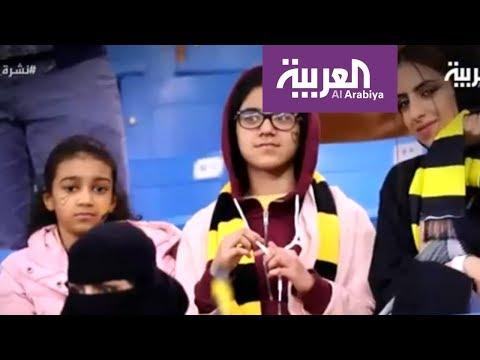 نشرة الرابعة .. احتفاء سعودي وعالمي بدخول النساء للملاعب  - 16:21-2018 / 1 / 14